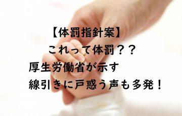 【体罰指針案】