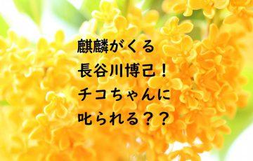 NHK大河麒麟がくる主演の長谷川博己!