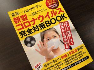 新型コロナウイルス完全対策BOOK