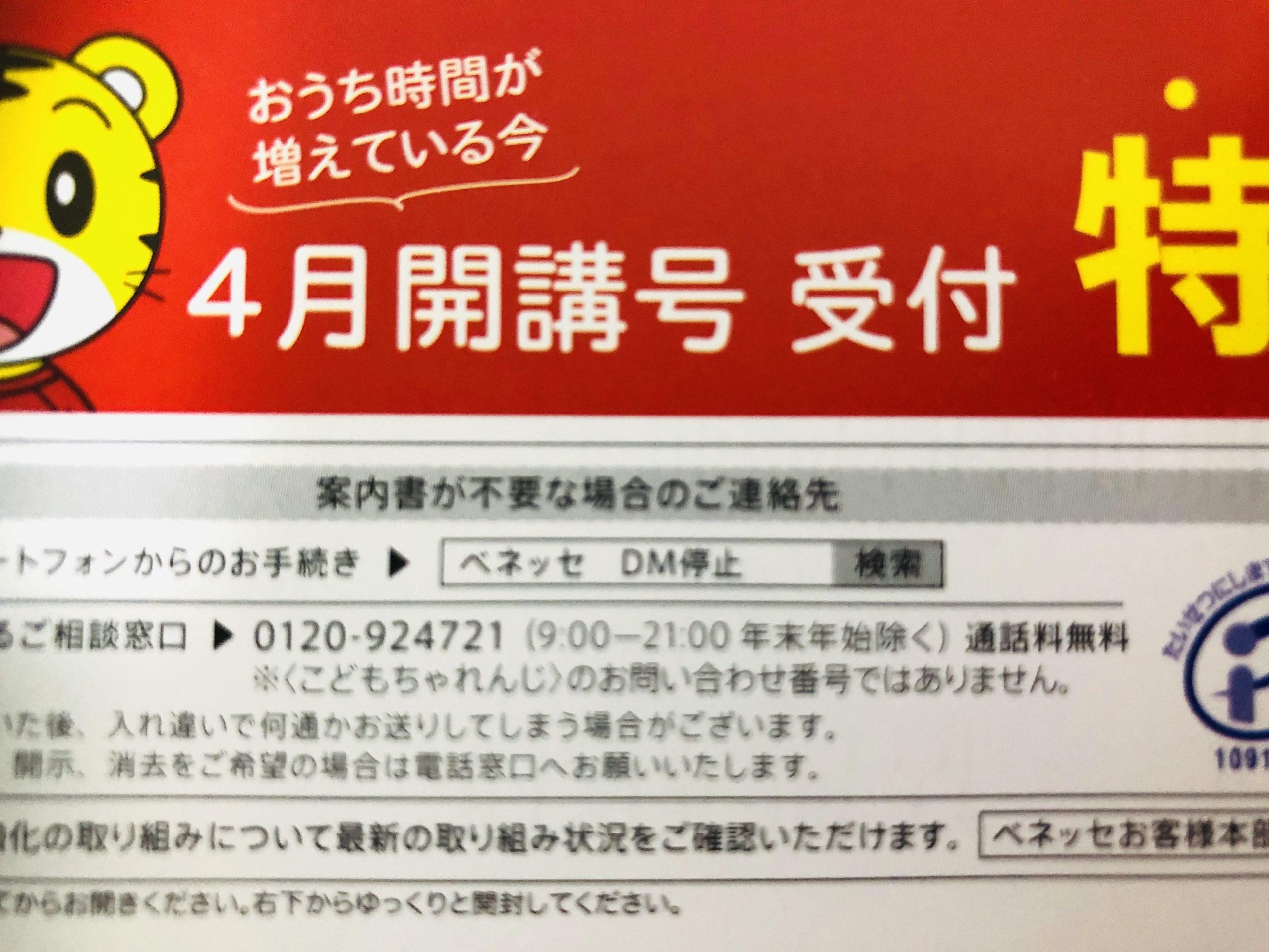 停止 ベネッセ dm 【ベネッセ DM